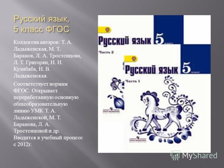 гдз по русскому языку учебник пятый класс баранова