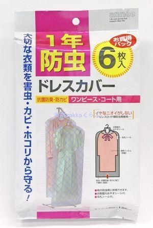 1年防虫ドレスカバー 6枚入【楽天市場】