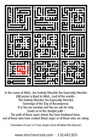 A kufi square (kufi murabba') arabic calligraphy of verse 1-7 from chapter 1 Surah Al-Fatihah (The Opener) from the Holy Koran. The translation is provided in image