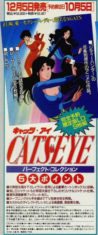 http://www.noos.org/anime/nostalgie/catseye/images/cm1.jpg