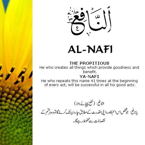 Ya - Nafi | 99 Names Of Allah SWT | Beautiful names of allah, Allah