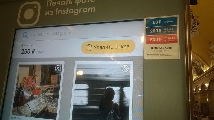 Moscow's metro instaprint machine