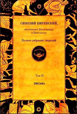 синезий киренский полное собрание творений том ii письма