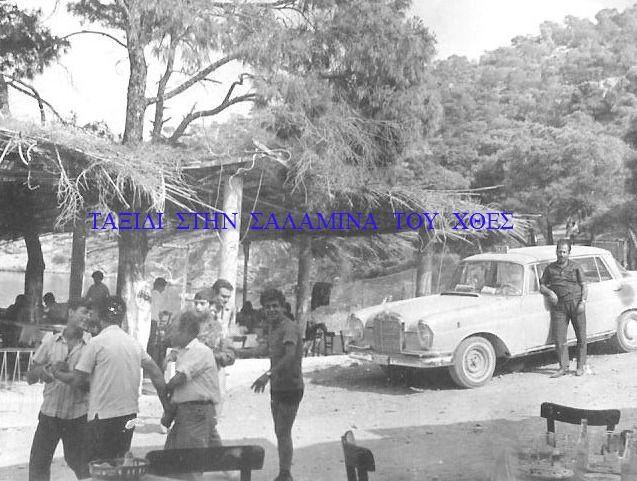 Κακη Βιγλα το 1960
