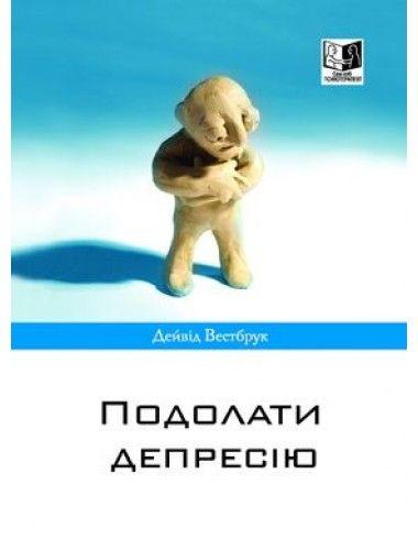 """""""Подолати депресію"""". Ця книжечка присвячена проблемі депресії. Читач дізнається, що таке депресія і які є ефективні підходи до подолання депресії за допомогою технік когнітивно-поведінкової терапії."""