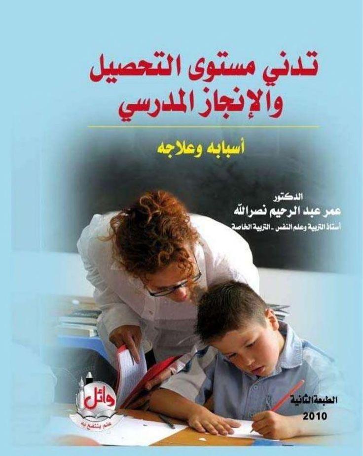 تحميل كتاب التحصيل الدراسي pdf