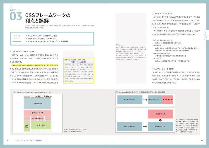 これからのWebサイト設計の新しい教科書 CSSフレームワークでつくるマルチデバイス対応サイトの考え方と実装   デザイン関連の雑誌・書籍を出版するMdNのWebサイト - MdN Design Interactive -