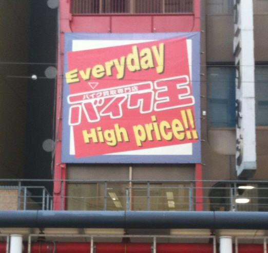 High Prices Everyday - Funny Advertising Sign Engrish in Osaka Japan! | The Travel Tart Blog