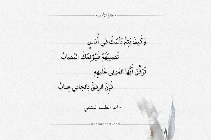 كموج امرؤ القيس Cool Words Funny Arabic Quotes Sarcasm Quotes