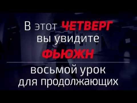 УРОКИ ТАНЦЕВ Фьюжн Тизер #8