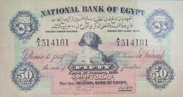 البنك الأهلى المصري يتم عامه الـ 122 و كان يقوم بدور المركزي Social Security Card Egypt Caro