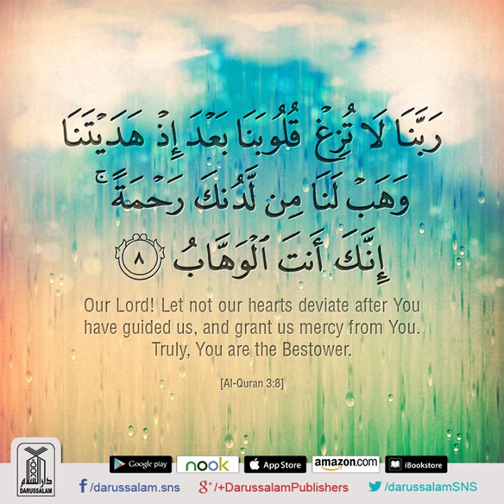 "Our Lord! Let not our hearts deviate (from the truth) after You have guided us, and grant us mercy from You. Truly, You are the Bestower."" [Quran's Lesson - Surah Surat 'Āli `Imrān 3, Verse 8, Part 3]"