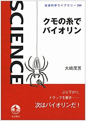 クモの糸でバイオリン (岩波科学ライブラリー) | 大崎 茂芳 |本 | 通販 | Amazon
