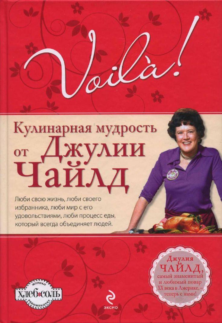 Джулия Чайлд – Кулинарная Мудрость от Джулии Чайлд  Кулинарная Мудрость от Джулии Чайлд