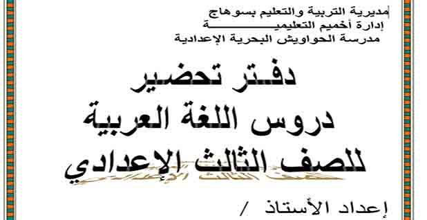 دفتر تحضير الدروس لغة عربية Doc جاهز للطباعة Learn Arabic Language Learning Arabic English Grammar