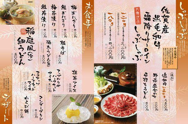 【日本料理店】 それまでの文字メニューを写真メニューに変更し、特に売りたい「しゃぶしゃぶ」の大幅売上アップを達成。リピート率も高まり安定的な売上向上に貢献。…