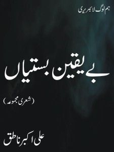 Saadat Hassan Manto Short Stories Ebook Download