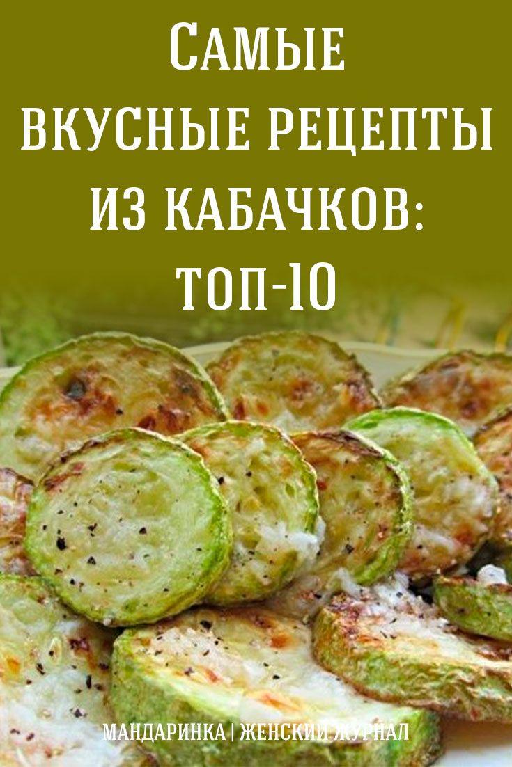 Самые вкусные рецепты из кабачков: топ-10