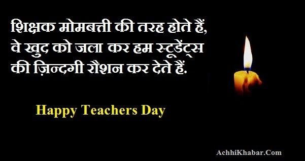 24 Inspirational Quotes On Teachers Day In Marathi Download Happy Teacher S Day 2019 Wish In 2020 Quotes On Teachers Day Teacher Quotes Funny Inspirational Quotes