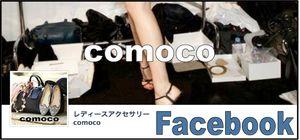 レディースアクセサリー「comoco」Facebook|電子看板おじゃまサイトリスト