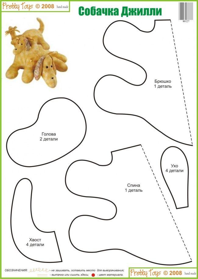 Puppies stuffed toy pattern