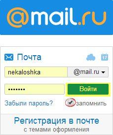 Помощь Почта Mail.Ru - Вход в почтовый ящик