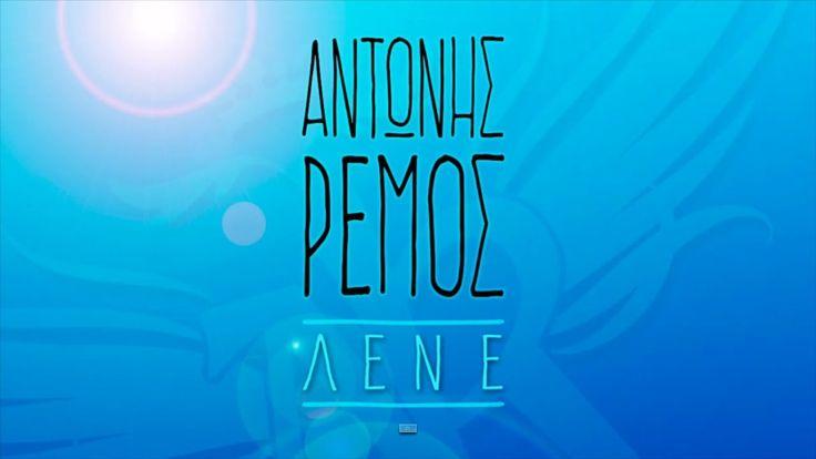 Αντώνης Ρέμος - Λένε | Antonis Remos - Lene (Official New Song 2015) HQ