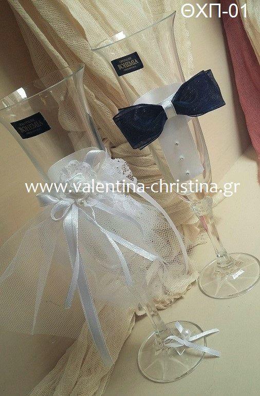 Ποτήρι γαμπρός νύφη
