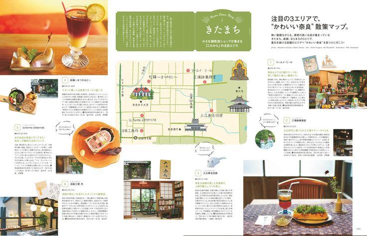 日本でも有数の観光地・京都。いつ訪れてもおもしろいのは、新店が次々とオープンしているからだけではありません。細い石畳の先にひっそりと佇むお店があったり、とびらを開けた先に、外観からは想像もできない空間が広がっていたり。町のなかに「ひみつ」というキーワードが似合う場所がたくさんあるから。今号では「ひみつ」をテーマに、飲食店や雑貨店、宿など、情緒ある町の中に隠れたとっておきの名店をご紹介します! BOOK in BOOKは「京都通の本当はひみつにしておきたい店」。舞妓さんや伝統工芸の若手後継者ユニット「GO ON」、MKタクシーの運転手など、京都を誰よりもよく知る人たちが内緒にしておきたいほど大好きなお店をまとめました。 そして京都の隣、奈良も最近盛り上がっています。特にきたまち、ならまち、高畑の3エリアは、風情ある町並みを守りながら、かわいくてほっこりする店が次々オープンしている注目エリア。第2特集として、新しく変わりゆく奈良をご案内! 暑かった夏ももう終わり。秋は、ひみつたっぷりの京都、新しいものが集まる奈良へ足を運んでみませんか? FEAT