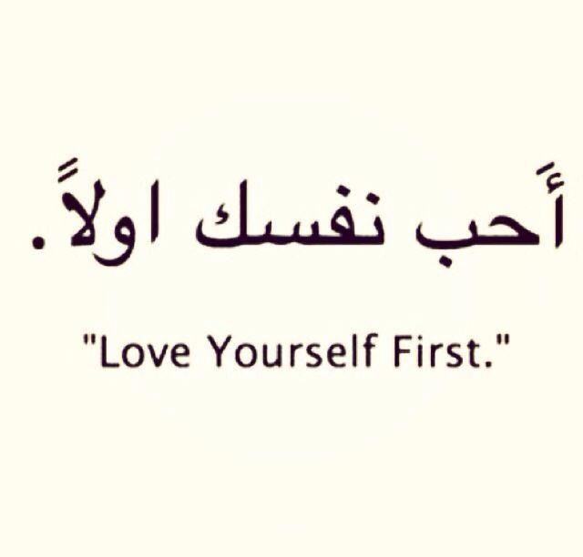 Love yourself first, tattoo idea