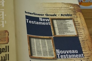 Interlinear New Testament Greek - Arabic / Nouveau Testament interlieaire Grec - Arabe / 2003 Hardcover Large Edition