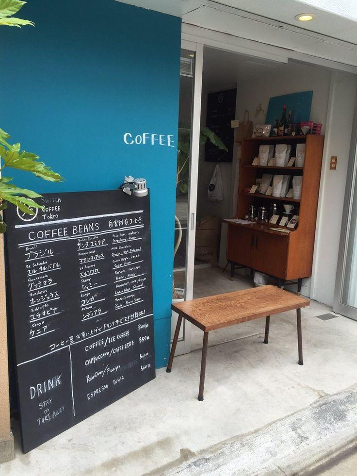 Switch Coffee Tokyo - 日本, 東京都目黒区