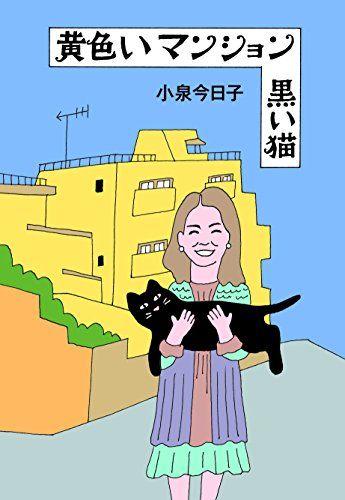 黄色いマンション 黒い猫【特典付き】 (Switch library)   小泉今日子 http://www.amazon.co.jp/dp/4884184483/ref=cm_sw_r_pi_dp_.bjexb07KMZQK