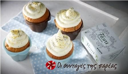 Cupcake λεμονιού #sintagespareas