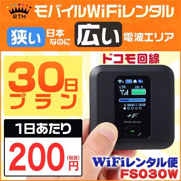 レンタル 楽天 wifi