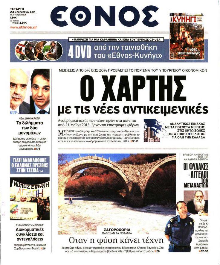 Εφημερίδα ΕΘΝΟΣ - Τετάρτη, 23 Δεκεμβρίου 2015