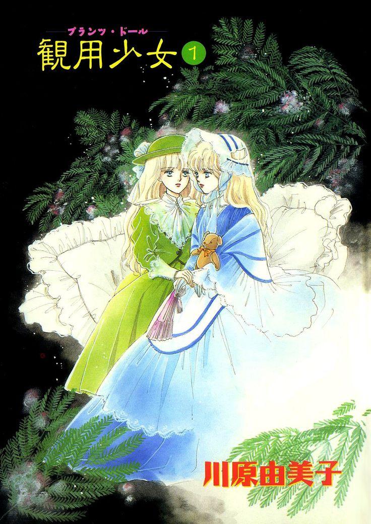 Чтение манги Комнатные куклы 1 - 1 Поить только молоком - самые свежие переводы. Read manga online! - ReadManga.me