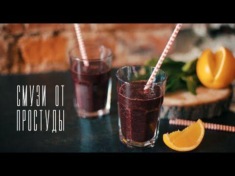 Смузи от простуды [Cheers! | Напитки] - YouTube