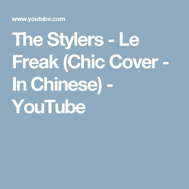 The Stylers - Le Freak (Chic Cover - In Chinese) - YouTube