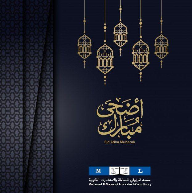 عيد أضحى م بارك Dubai Uae Abu Dhabi Eid Adha Mubarak