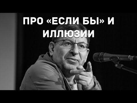 Михаил Лабковский - Научитесь говорить НЕТ - YouTube