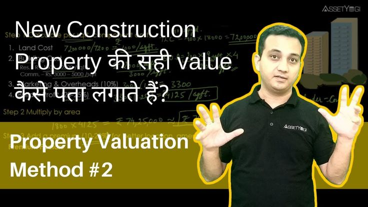 How to Value a New Property using Land and Building Method in India (Hindi)   Let us understand how to value a property using land and building method in Hindi. This method is particularly useful to estimate real estate valuation of an under-construction or new builder property in India.   #RealEstate #Hindi #LandAndBuildingMethod #AssetYogi
