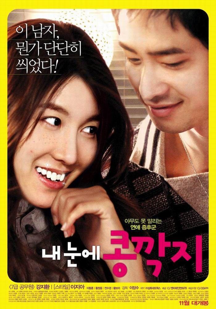 Into The Fire Korean Movie Watch Online
