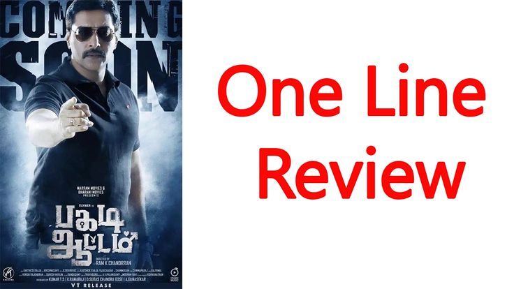 One Line Review | Pagadi Attam Review | Tamil Cinema Review | CinelikerThis video gives the review of Tamil movie Pagadi Attam. for more movie review subscribe Cineliker. source... Check more at http://tamil.swengen.com/one-line-review-pagadi-attam-review-tamil-cinema-review-cineliker/