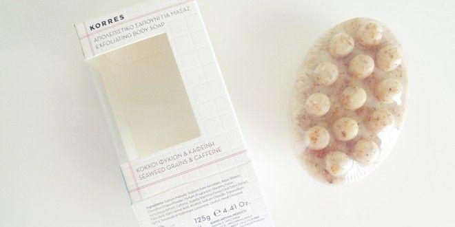 Απολεπιστικό σαπούνι μασάζ του Korres. Αναλυτική περιγραφή και κριτική. Έντονη απολέπιση με κόκκους φυκιών και καφεΐνη- Review Korres Exfoliating body soap.