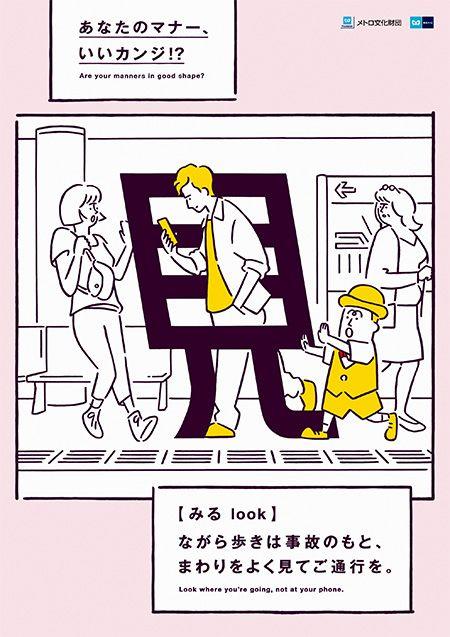 マナーポスター|東京メトロ