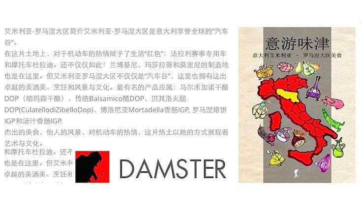 Le ricette emiliane in un ebook in cinese - ReggioNelWeb