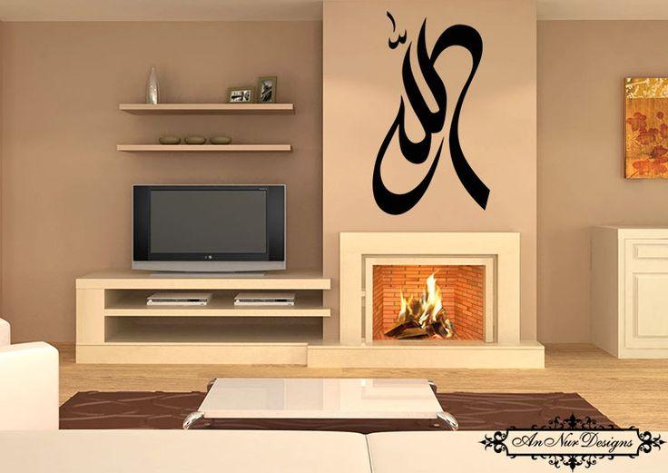 Islamic Wall Art - Islamic Decals - Islamic Wall Decor - Islamic Art - Islamic Wall Decals - Allah Calligraphy