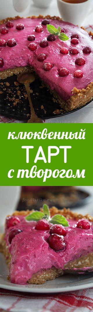 Клюквенный тарт с творогом. рецепты на русском. десерты рецепты. рецепты из клюквы. Ягодные десерты. Рецепты из брусники. осенние десерты