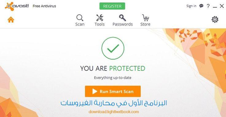 تحميل برنامج افاست انتي فيروس 2017 Avast Antivirus الأول عالمياً برابط مباشر